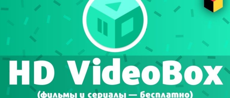 видеобокс