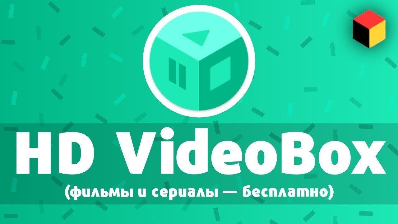 hd videobox смарт тв apk