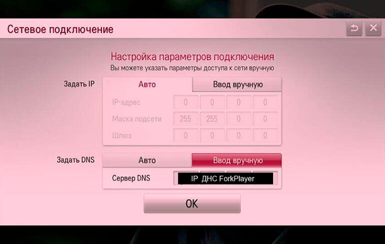 Настройка ForkPlayer