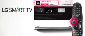 lg smart tv регистрация