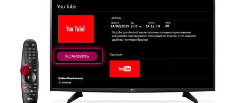 Как установить ютуб на телевизор lg smart tv