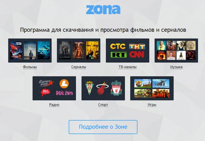 Zona на сайте разработчиков
