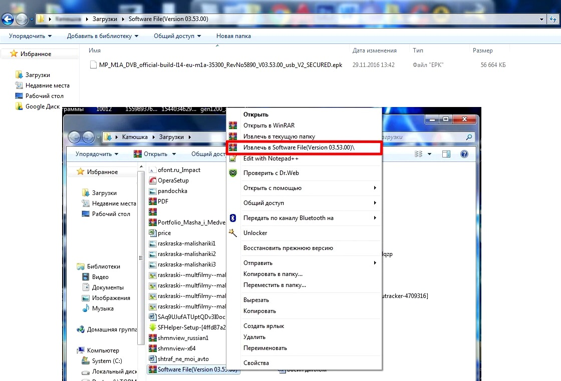 Извлечение файлов